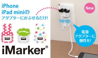 slide_imarker